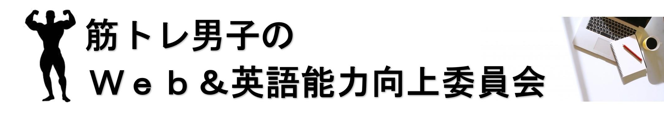 筋トレ男子のWeb&英語能力向上委員会