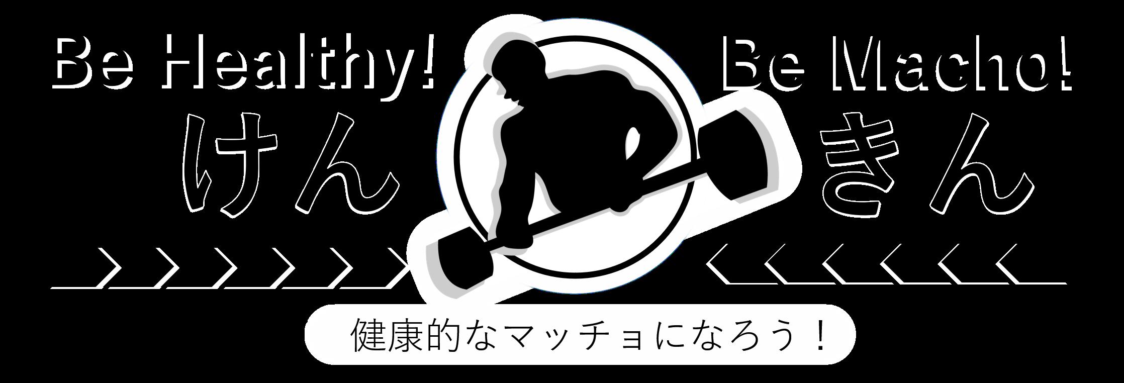 健筋(けんきん)ブログ